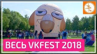 ВКФест 2018 | VKFest - ПОЛНЫЙ обзор фестиваля