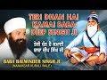 Download TERI DHAN HAI KAMAI BABA DEEP SINGH JI   BABA BALWINDER SINGH JI-NANAKSAR KURALI WALE MP3 song and Music Video