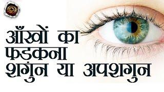 ? | meaning of eyes twitching | aankhon ka fadkana | mano ya na mano