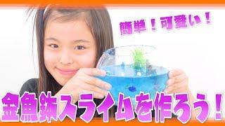 【スライム】めっちゃきれい!!金魚鉢スライム!?!? thumbnail