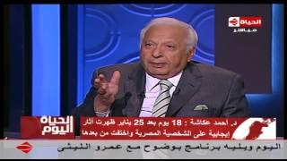 أحمد عكاشة: الأخلاق المصرية ارتفعت في الـ18 يوما بعد 25 يناير