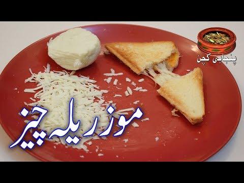 Easy Homemade Mozzarella Cheese Without Rennet موزریلہ چیز Recipe (Punjabi Kitchen)