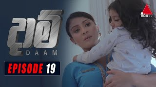 Daam (දාම්) | Episode 19 | 14th January 2021 | Sirasa TV Thumbnail