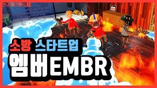 극한직업 소방 스타트업 게임 엠버 embr / 플레이스…