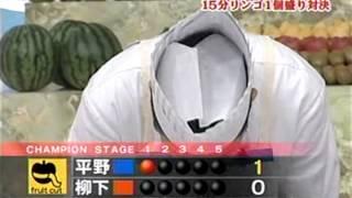 TVチャンピオン2 フルーツカット王選手権(平野泰三) 2008/8/21