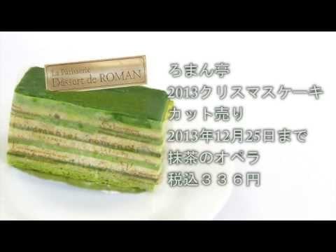 さっぽろ ろまん亭 2013 クリスマスケーキ  抹茶のオペラ