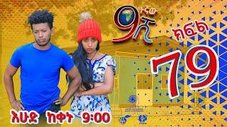 Download Ethiopia: ዘጠነኛው ሺህ ክፍል 79 - Zetenegnaw Shi sitcom drama Part 79