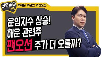 운임지수 상승! 해운 관련주 팬오션