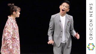 タレントの柳沢慎吾、井上咲楽が12日、都内で行われた映画『アオラレ』(28日公開)公開記念トークショーに登場。アクリル板越しにトークを展開することになり、柳沢は「 ...