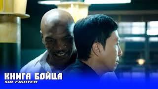 "Тайсон против Донни Йена фрагмент фильма ""Ип Ман 3"""
