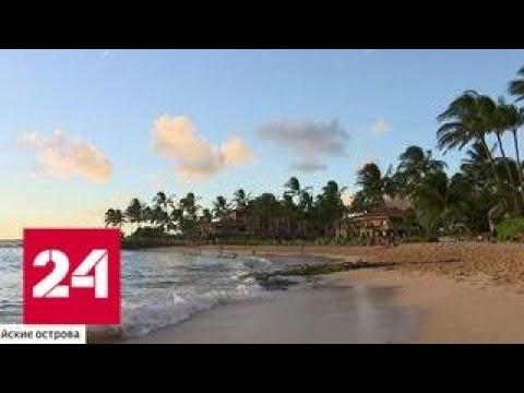 Гавайиские острова история