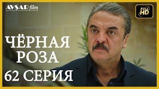 Чёрная роза 62 серия (Русский субтитр)