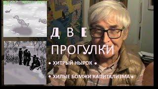 ХИЛЫЕ бомжи КАПИТАЛИЗМА * Film Muzeum Rondizm TV
