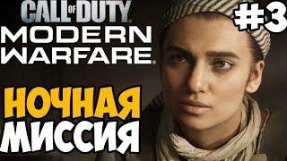 Ночная миссия с Капитаном Прайсом ► Call of Duty: Modern Warfare 2019 Прохождение #3