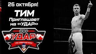 """Тим приглашает на реслинг-шоу """"Удар"""" 26 октября!"""