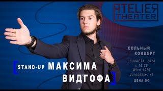 Максим Видгоф | Сольный Stand Up концерт (30.03.2018)