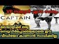 V P Sathyan എന്ന ക്യാപ്റ്റൻ Captain Malayalam Movie  V P Sathyan Footballer Captain Mamootty teaser