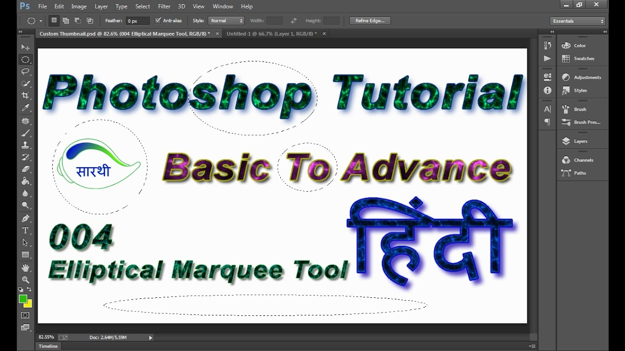 004 elliptical marquee tool photoshop tutorial hindi cc cs6 004 elliptical marquee tool photoshop tutorial hindi cc cs6 cs5 cs4 cs3 basic to advance baditri Image collections