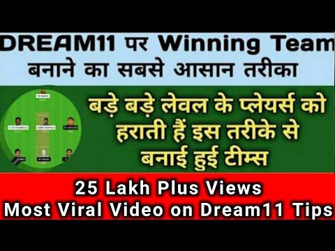 DREAM11 पर Winning Team बनाने का सबसे आसान तरीका