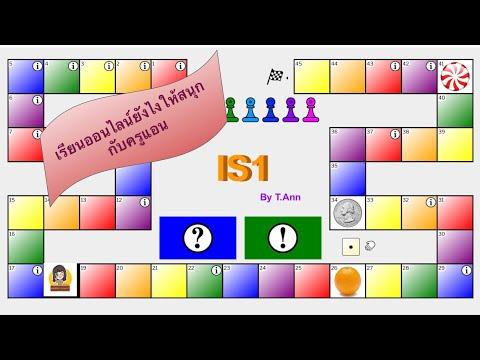 การเรียนการสอนวิชาIS1ในรูปแบบเกมส์ออนไลน์