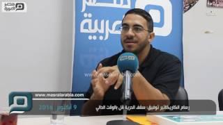 مصر العربية | رسام الكاريكاتير توفيق: سقف الحرية قل بالوقت الحالي