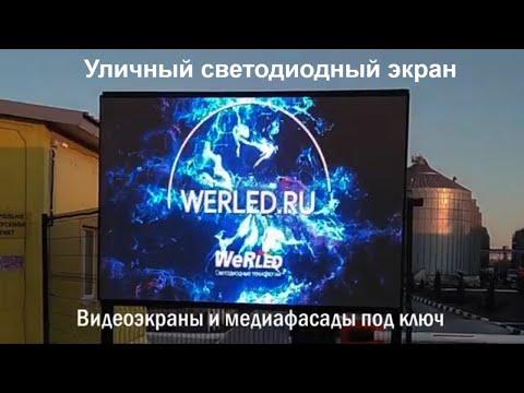Светодиодные уличные видеоэкраны с шагом пикселя 4 мм. Воронежская область
