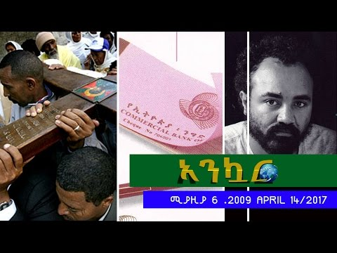 Ethiopia - Ankuar : አንኳር - Ethiopian Daily News Digest | (Siklet Special) April 14, 2017