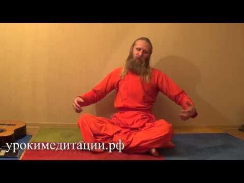 Урок 5 - Поза для медитации. Как сесть в лотос?