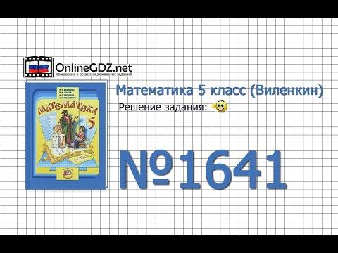 Задание № 1531 - Математика 5 класс (Виленкин, Жохов)