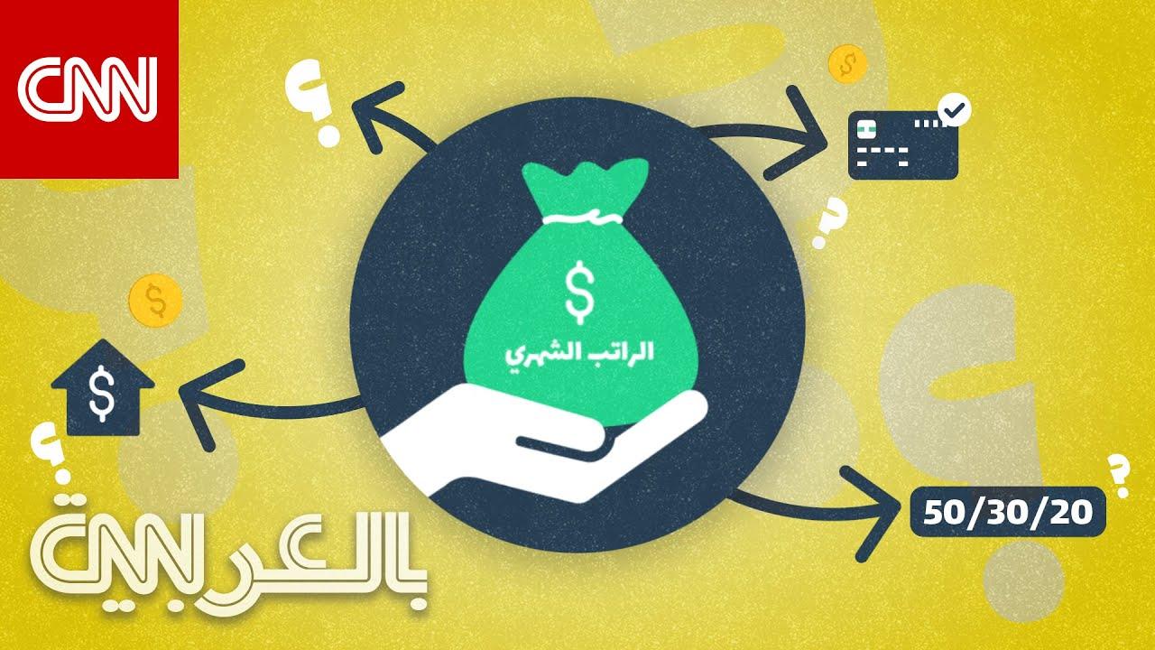 هل تبحث عن طريقة لتوفير المال؟ اتبع هذه القاعدة لتقسيم راتبك الشهري  - نشر قبل 3 ساعة