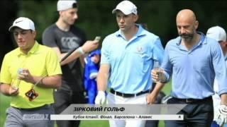 Шевченко сыграл в гольф с Гиггзом и Скоулзом