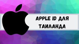 Робимо Apple ID/Icloud для Таїланду без способу оплати.