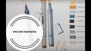 Учимся рисовать маркеры (видеоурок)