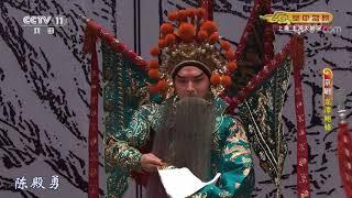 《CCTV空中剧院》 20191116 京剧《龙潭鲍骆》 1/2| CCTV戏曲