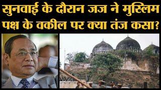Ayodhya Case की पूरी Hearing का Courtroom Drama