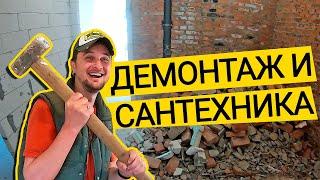РЕМОНТ КВАРТИРЫ ⚒ Демонтаж Стен И Выбор Сантехники!