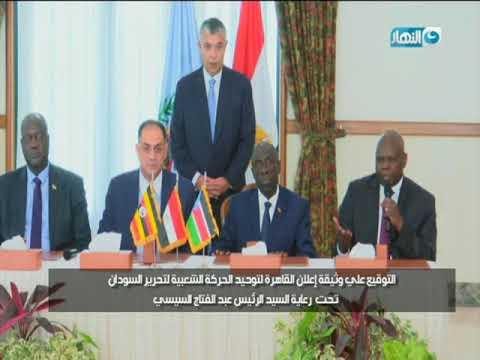 #تغطية_خاصة | وثيقة اعلان #القاهرة لتوحيد الحركة الشعبية لتحرير #السودان