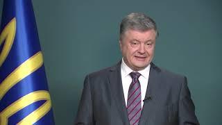 Звернення Президента України Петра Порошенка