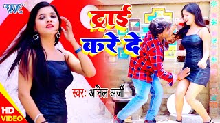 #Video - ट्राई करे दे I #Anil Arji I Chini Dal Ke Khub Chatela I Try Kare De  2020 Bhojpuri Hit Song