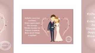 Поздравление со свадьбой в стихах