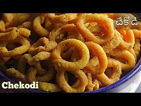 Chegodilu | Chekodi | ఈ టిప్స్ పాటిస్తే మీరూ స్వీట్ షాప్ స్టైల్ చెకోడీలు ఇంట్లోనే చేసేస్తారు