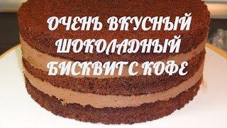 Очень вкусный шоколадный бисквит с кофе-)