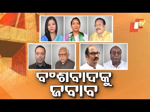 Mixed results for political families in Odisha Elections 2019