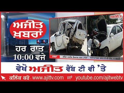 Ajit News @ 10 pm, 21 April 2018 Ajit Web Tv.