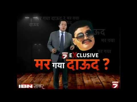 Dawood Ibrahim Ka 'Maut' Par Aaya Chota Shakeel Ka Phone, Dekhen Kya Bola by IBN7 News Channel