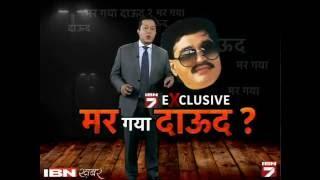 Dawood Ibrahim Ka 'Maut' Par Aaya Chota Shakeel Ka Phone, Dekhen Kya Bola by IBN7 News Channel thumbnail