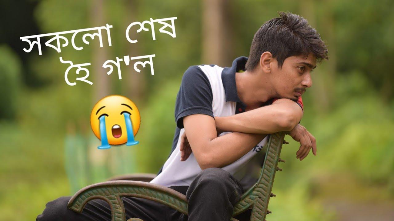 সকলো শেষ এইবাৰ 😭 Lockdown + flood = Assam destroyed