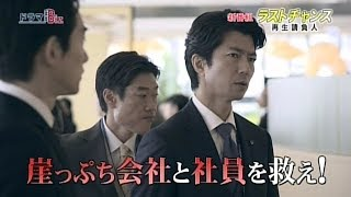 テレビ東京 ドラマBiz『ラストチャンス 再生請負人』 7月16日(月・祝)...