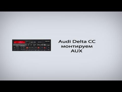 AUX в Audi Delta CC слушать MP3 через штатную магнитолу