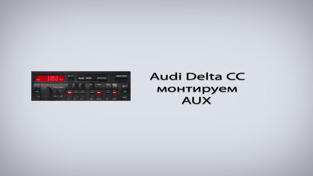 Audi delta cc схема